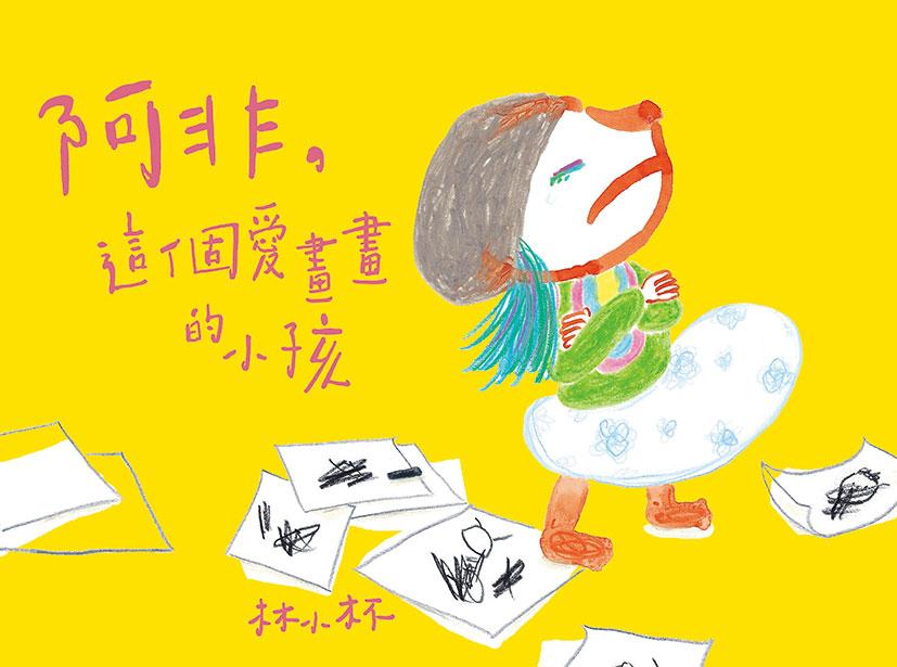 Hsin Yi Publications|信誼基金出版社   45pages|21x28cm|957-642-751-7   CONTACT INFO:   Arni Liu Deputy Editor in Chief| arni@hsin-yi.org.tw   Tel:+886-2-2396-5303#1818