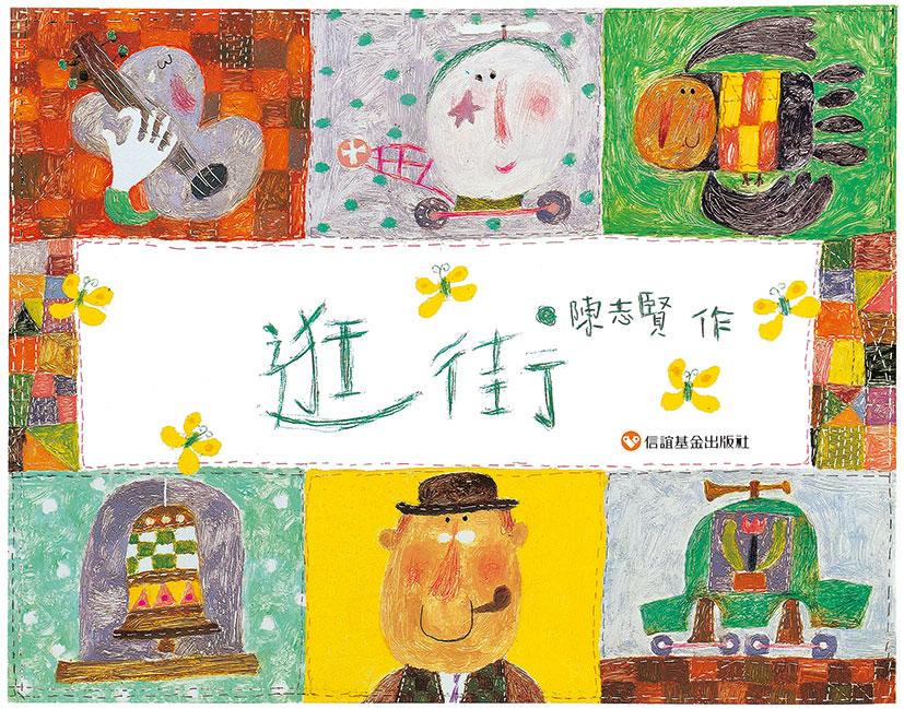 Hsin Yi Publications|信誼基金出版社   36pages|26x25cm|957-642-137-3   CONTACT INFO:   Arni Liu Deputy Editor in Chief| arni@hsin-yi.org.tw   Tel:+886-2-2396-5303#1818