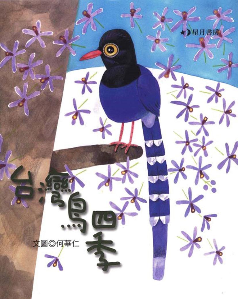 Taiwan Interminds Publishing|玉山社出版公司   40pages|22x25cm|9789866789724   CONTACT INFO:   Chien-Hua Chiu Editor|editor05@tipi.com.tw  Tel:+886-2-2775-3736