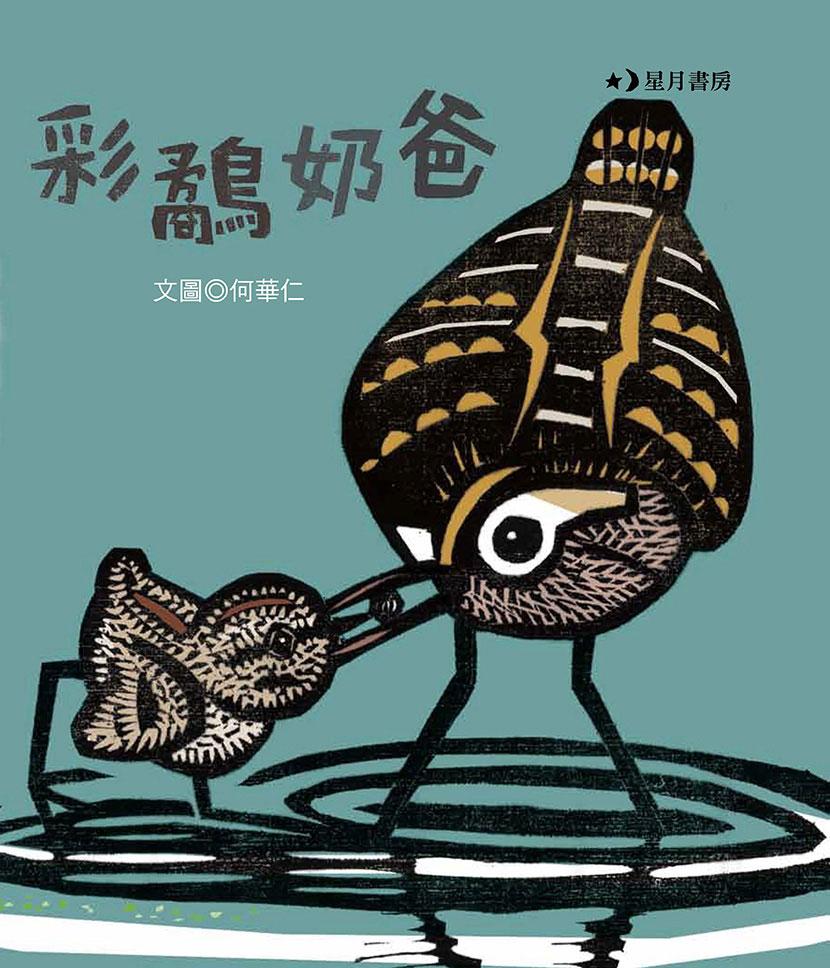 Taiwan Interminds Publishing|玉山社出版公司   38pages|22x25cm|9789862940426   CONTACT INFO:   Chien-Hua Chiu Editor|editor05@tipi.com.tw  Tel:+886-2-2775-3736