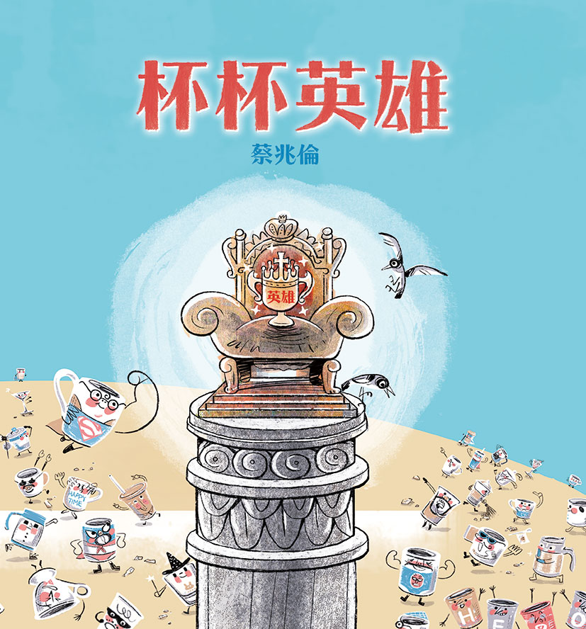 Taosheng Publishing House|道聲出版社   40pages|W25xH27cm|978-986-400-106-4   CONTACT INFO:   Dino Tseng Editor-in-chief of Children's Book|   dino@mail.taosheng.com.tw   Tel:+886-2-23938583 ext.315