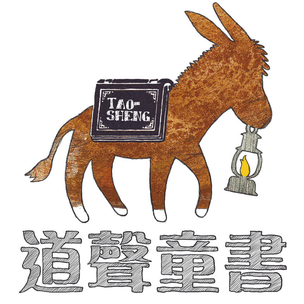 CONTACT INFO:   Dino Tseng  Editor-in-chief of Children's Book   dino@mail.taosheng.com.tw   Tel:+886-2-2393-8583 ext.315   www.taosheng.com.tw   2F, No.15, Sec. 2 Hangjhou South Road, Taipei City 106, TAIWAN