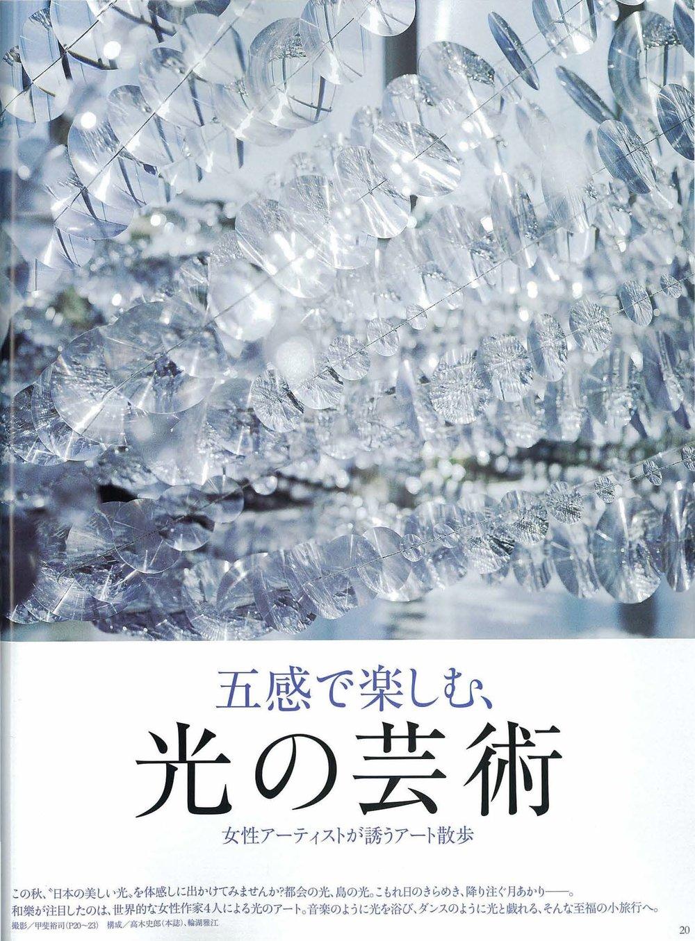 Waraku:October, 2011