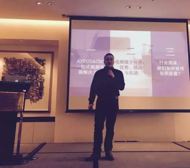 Appcoach CEO 王剑先生讲述视频媒体趋势与一站式解决方案