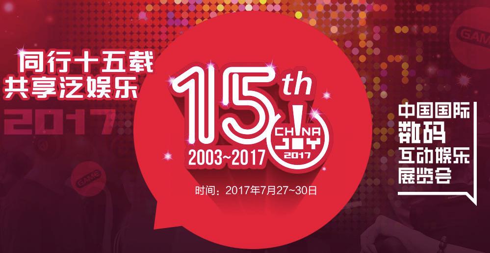日期: 7月27-30日 地点: 上海新国际博览中心 展位: BTOB W3 #B302 中国国际数码互动娱乐展览会(简称:ChinaJoy)是ChinaJoy品牌最重要的组成部分,是全球数码互动娱乐领域最具影响力的盛会,于每年7月下旬在上海举办。BTOB综合商务洽谈区集企业品牌、产品、技术、资本于一体,打造产业综合商务服务功能,在展示、洽谈及投融资推介等一系列商务途径中,继续推进国内、中外游戏企业之间的广泛商务沟通和合作,彰显ChinaJoy所具有的产业引领,带动和发展的功能与作用。