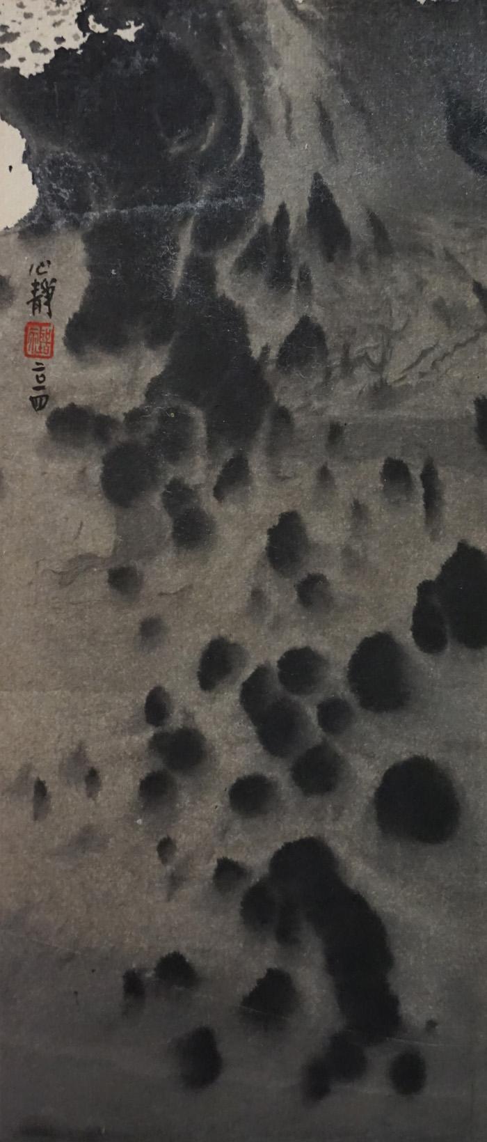 江心靜 / 2014 / 無憂山 / 32x 14cm / 水墨紙本