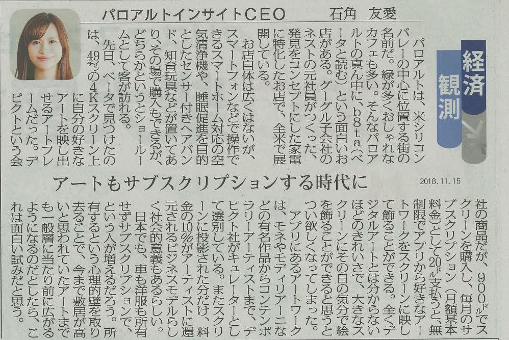 毎日新聞 2018:11:15.jpg