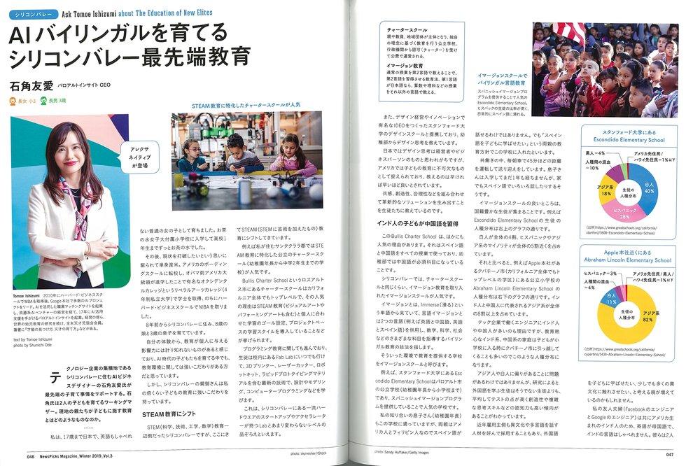 NEWSPICKS Magazine 2019vol3 石角友愛①.jpg