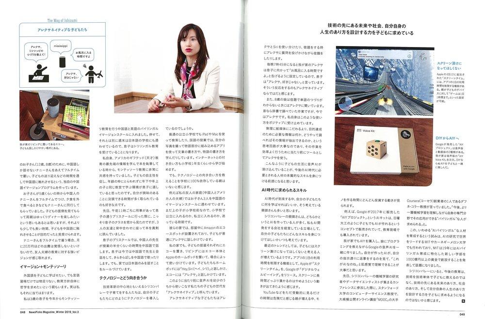 NEWSPICKS Magazine 2019vol3 石角友愛②.jpg