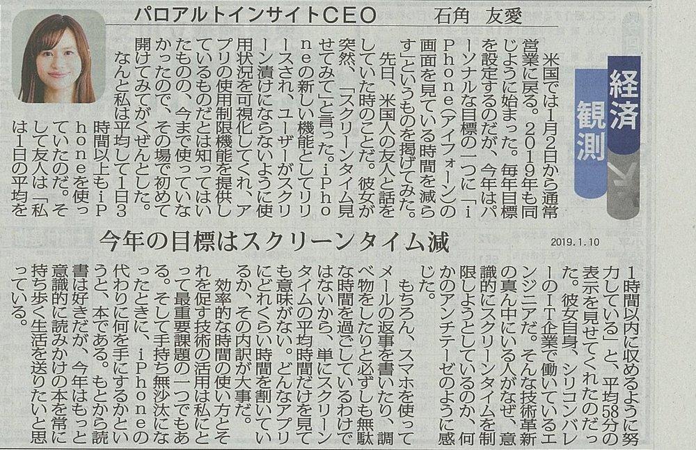 20190109_毎日新聞「経済観測」.jpg