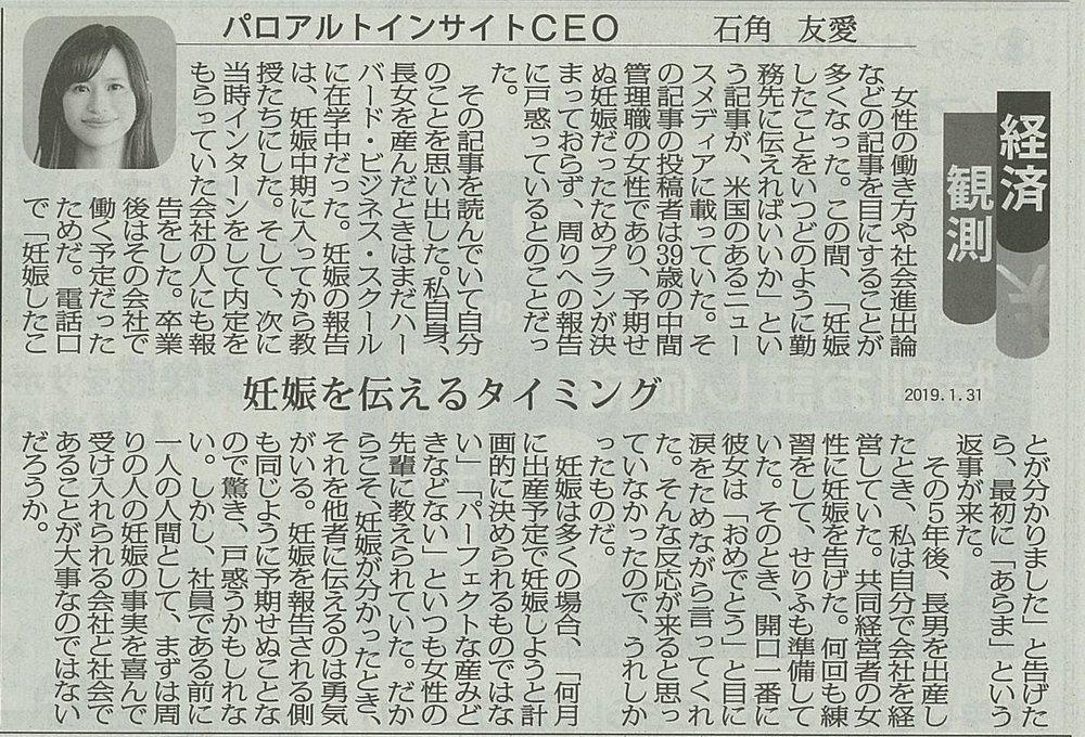 20190131_毎日新聞「経済観測」.jpg
