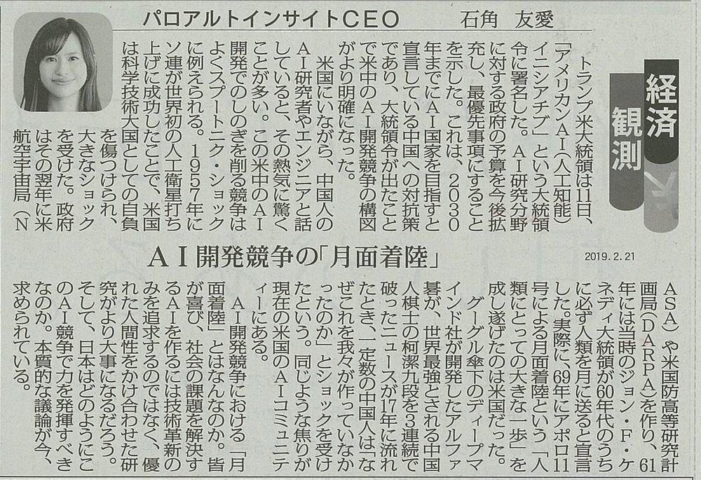20190221_毎日新聞「経済観測」.jpg
