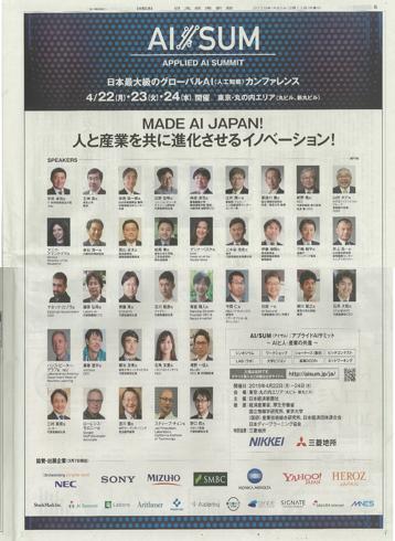 【日経新聞】3/11(月)AI SUM.PNG