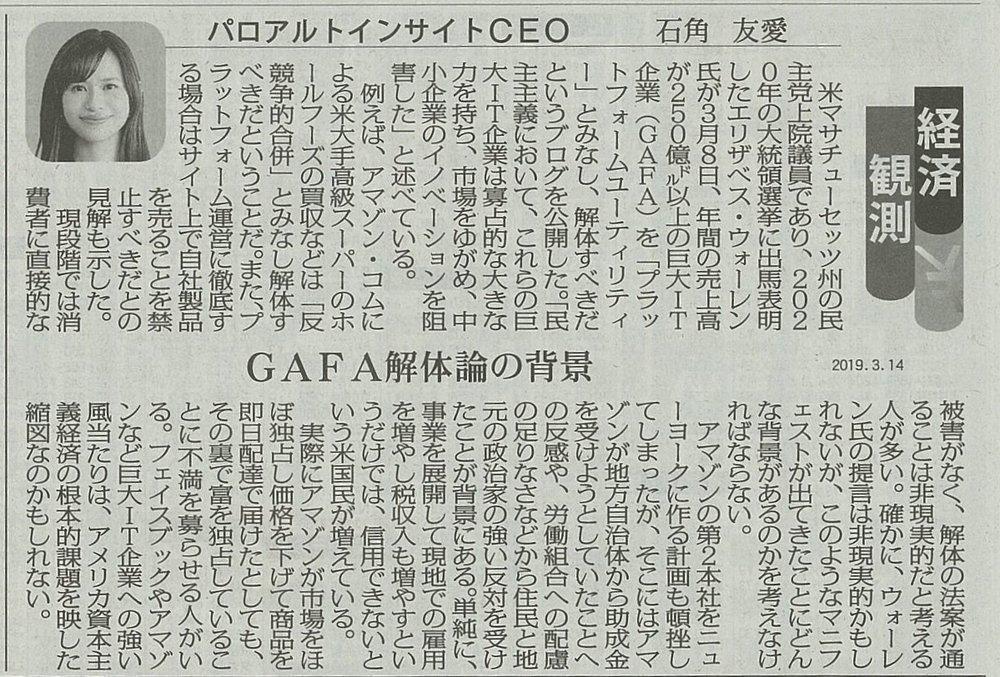 20190314_毎日新聞「経済観測」.jpg