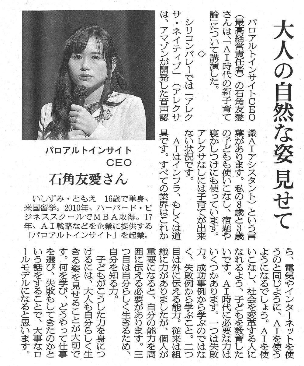 20190329朝日「大人の自然な姿見せて」.jpg