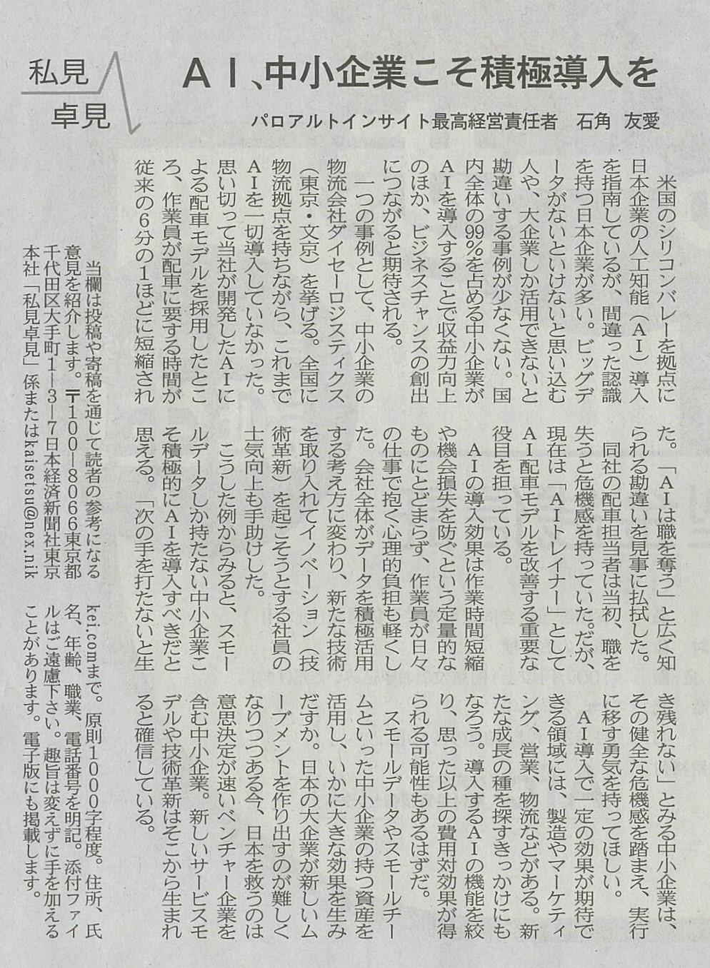20190401石角友愛 日本経済新聞 .jpg