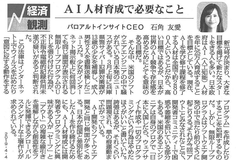 20190404_毎日新聞「経済観測」.jpg