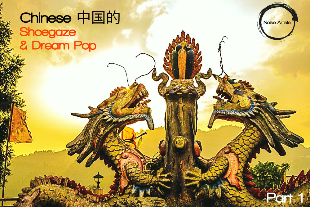 cb2f18ba631 Chinese 中国的 Shoegaze & Noise Pop, a quick guide. Part 1 — Noise ...