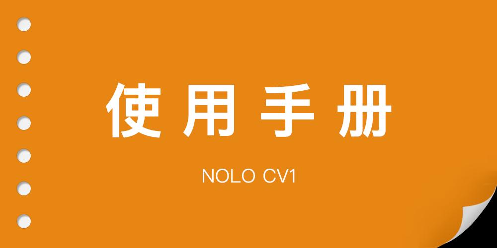 NOLO CV1 使用手册(使用教程)中文版