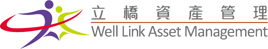 立橋資產管理 Well Link Asset Management