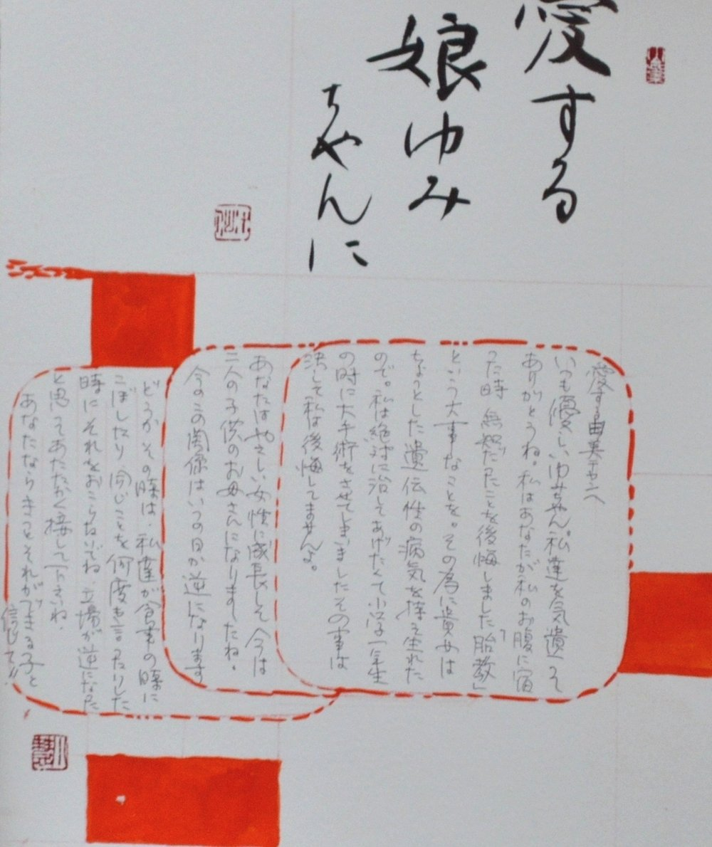 Letter to Yumi (2017)/ Miharu Hatori