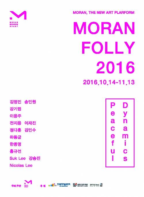 moranfolly2016-e1476408452504.jpg