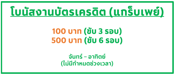 gtbkk 6 mar (2)