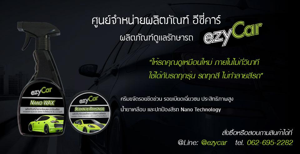 ezy car banner.jpg