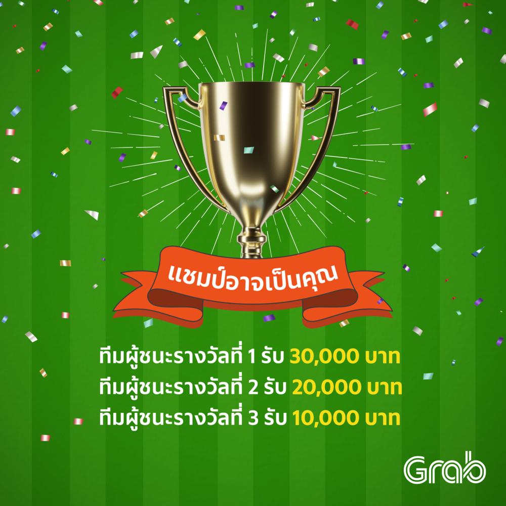GrabCar and GrabTaxi Football League-01.png