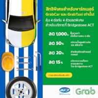 - ส่วนลดเทิร์นยางเก่า 1,000 บาทเมื่อซื้อยางใหม่ครบ 4 เส้น -ส่วนลด 50%สำหรับบริการตั้งศูนย์ถ่วงล้อ และ สลับยาง -ส่วนลด 15%สำหรับชุดบำรุงรักษารถยนต์ของ Bridgestone ACT - ส่วนลด 20%สำหรับบริการล้างแอร์รถยนต์ - * วันนี้ - 31 ต.ค. 61 - สนใจสิทธิพิเศษนี้คลิก