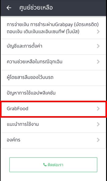 GF Help_4.png