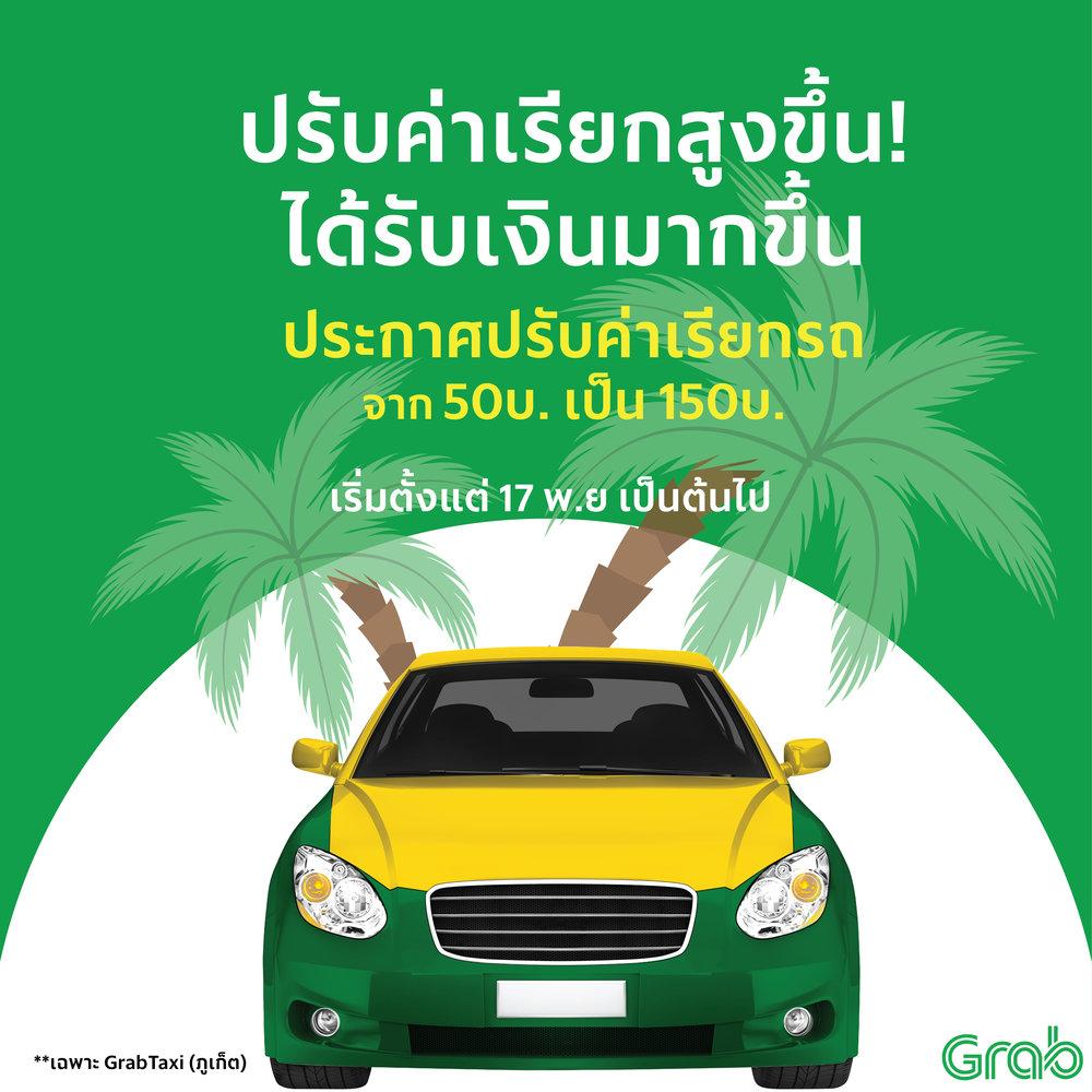 cover Gt phuket2-01.jpg