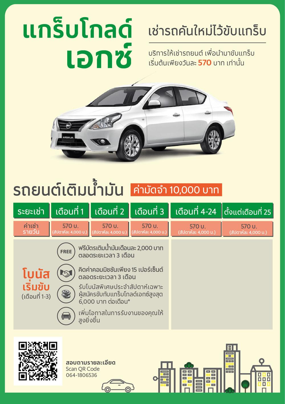 GrabGold X_Leaflet A5 2.jpg