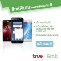 -4G เต็มสปีดจากทรู -ฟรี สมาร์ทโฟน -ส่วนลดสูงสุด 4,000 บาท -รายละเอียดคลิก