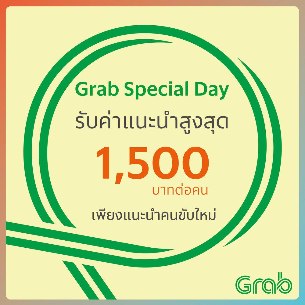 Special DRD ไม่มีกด-01.jpg