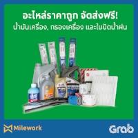 - สั่งซื้ออะไหล่ออนไลน์กับ Milework ราคาถูก พร้อมจัดส่งฟรี!! - รายละเอียดสนใจคลิก