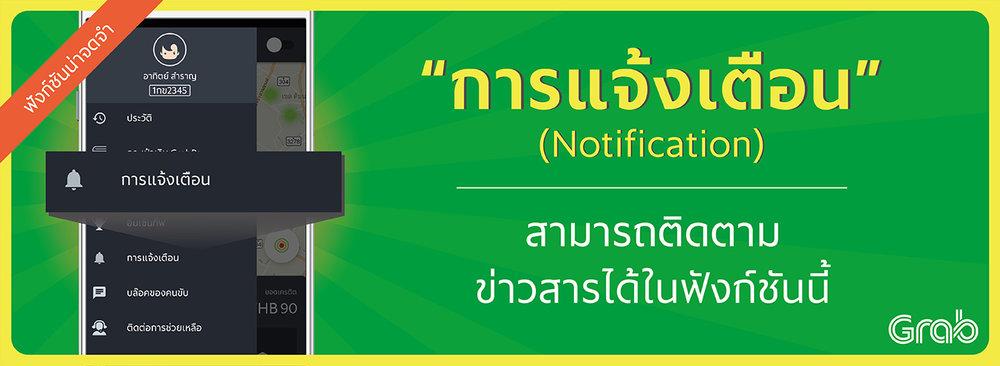 ฟังก์ชัน_Notification.jpg