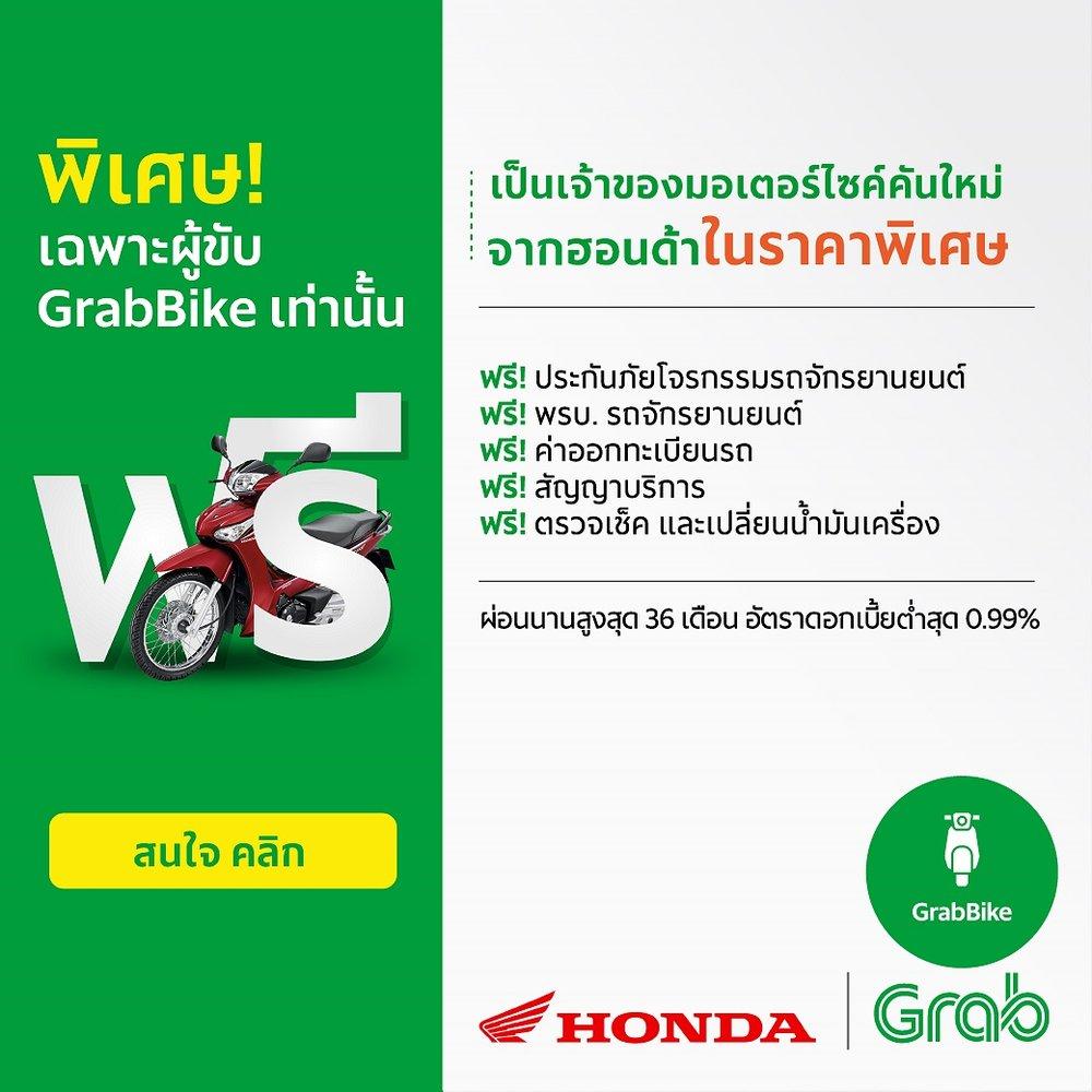 GB Dax Benefit - Honda 1040x1040-01-01.jpg