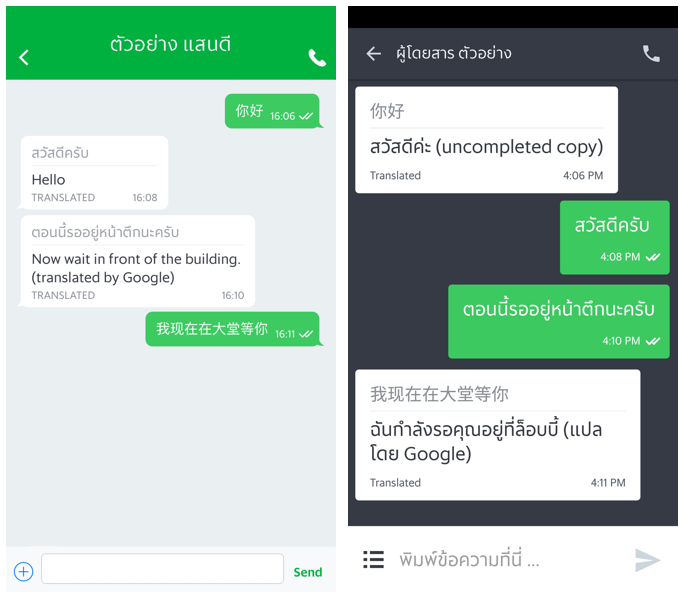 GrabChat CN 5.PNG