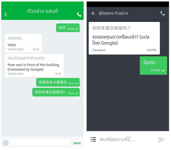 GrabChat CN 6.PNG