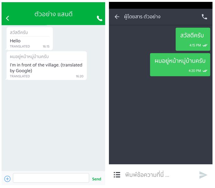 GrabChat EN 2.PNG