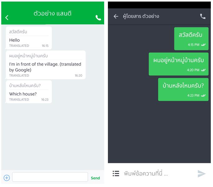 GrabChat EN 3.PNG