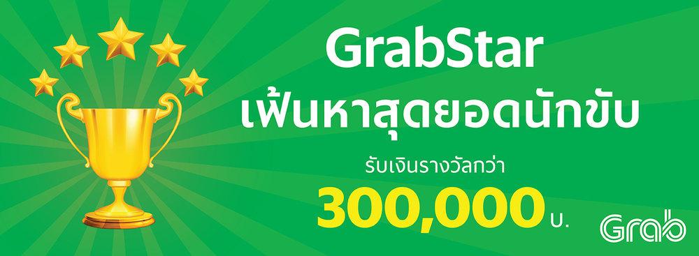 GrabStar_Banner Blog.jpg