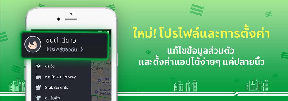 banner appเมนู ใหม่-01.jpg