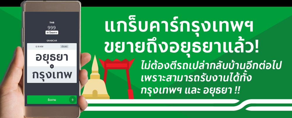 banner BKK aya.png