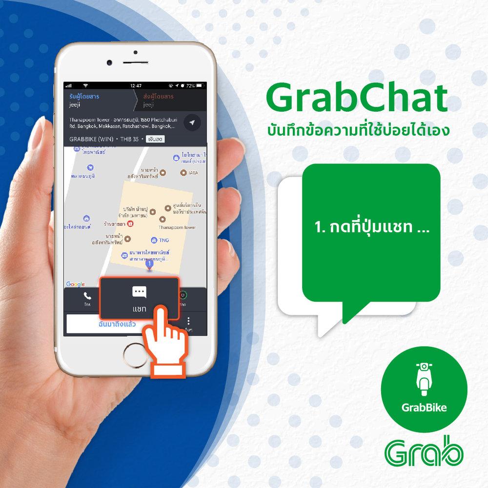GrabChat1.1-01.jpg