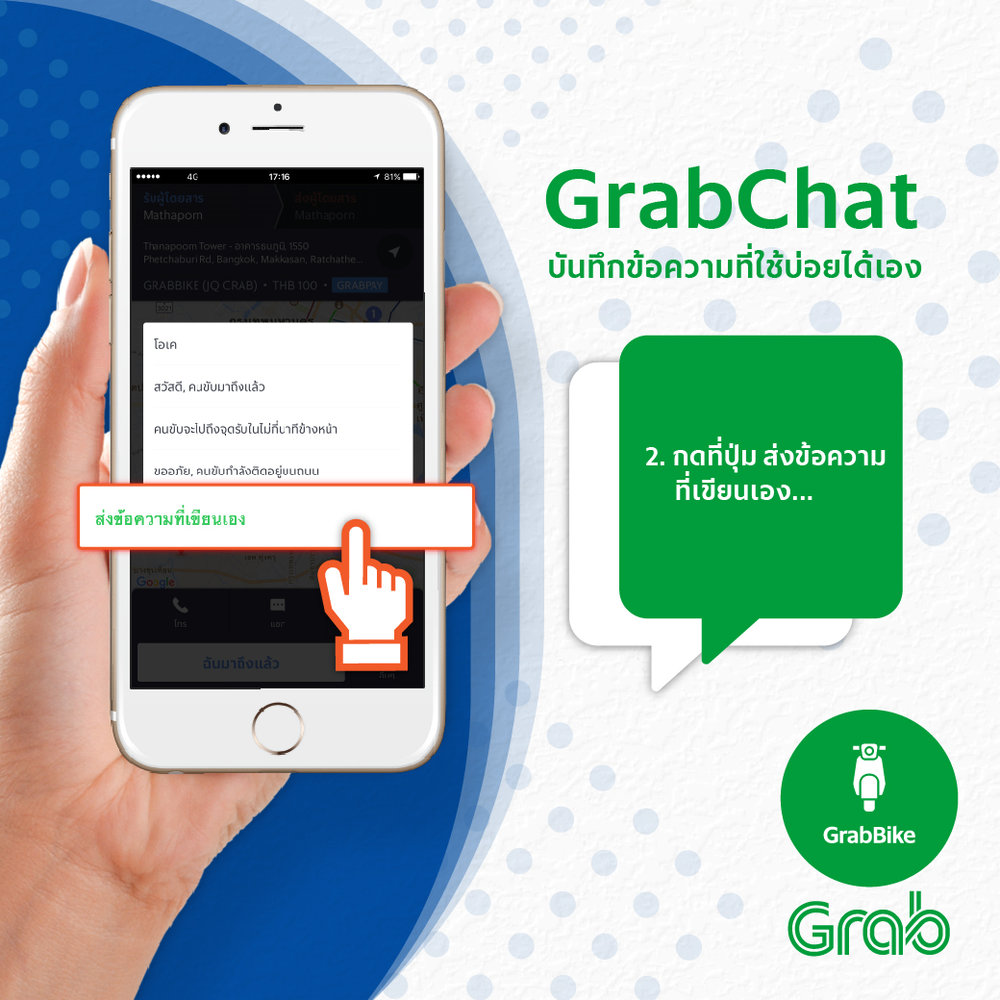 GrabChat2.1-01.jpg