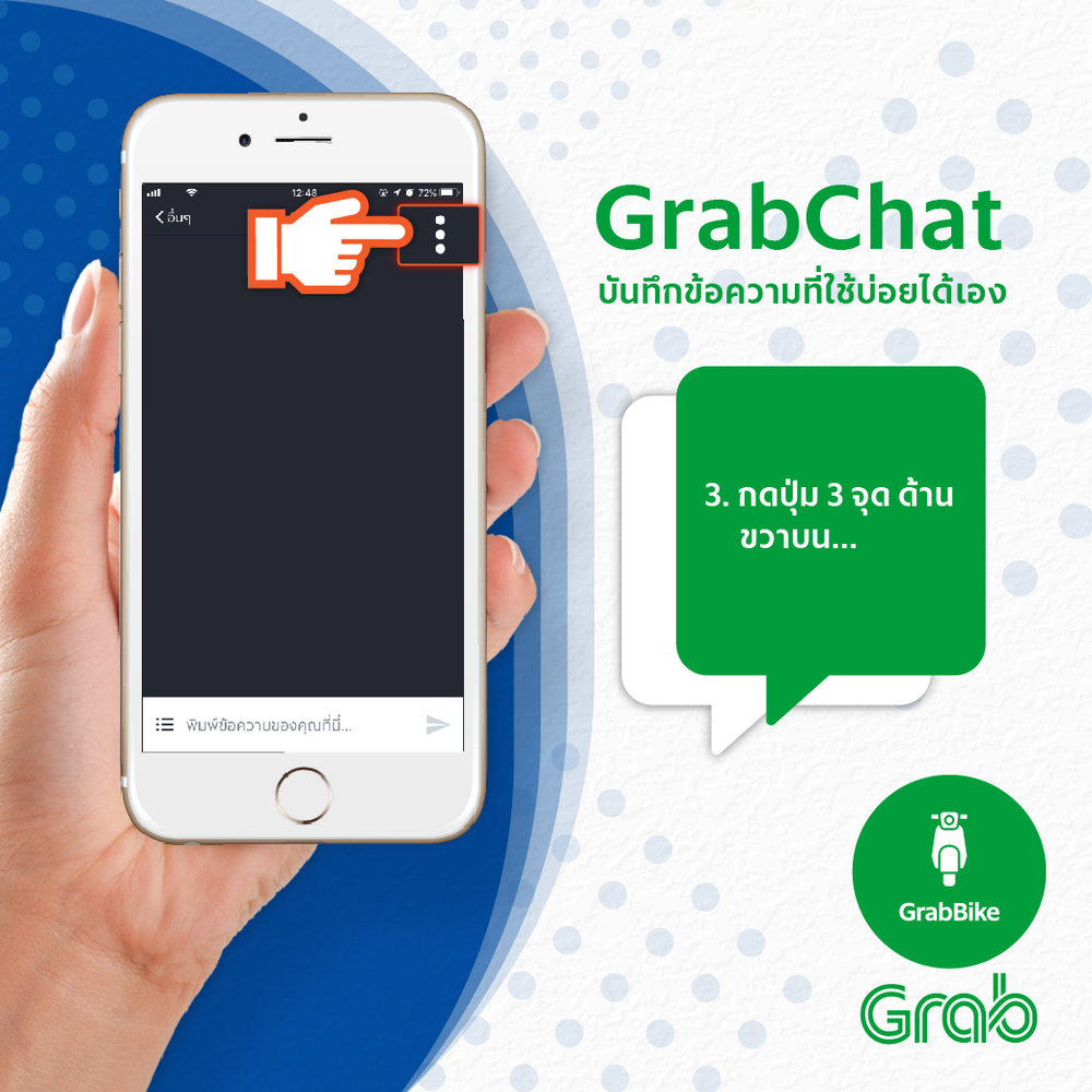 GrabChat3.1-01.jpg
