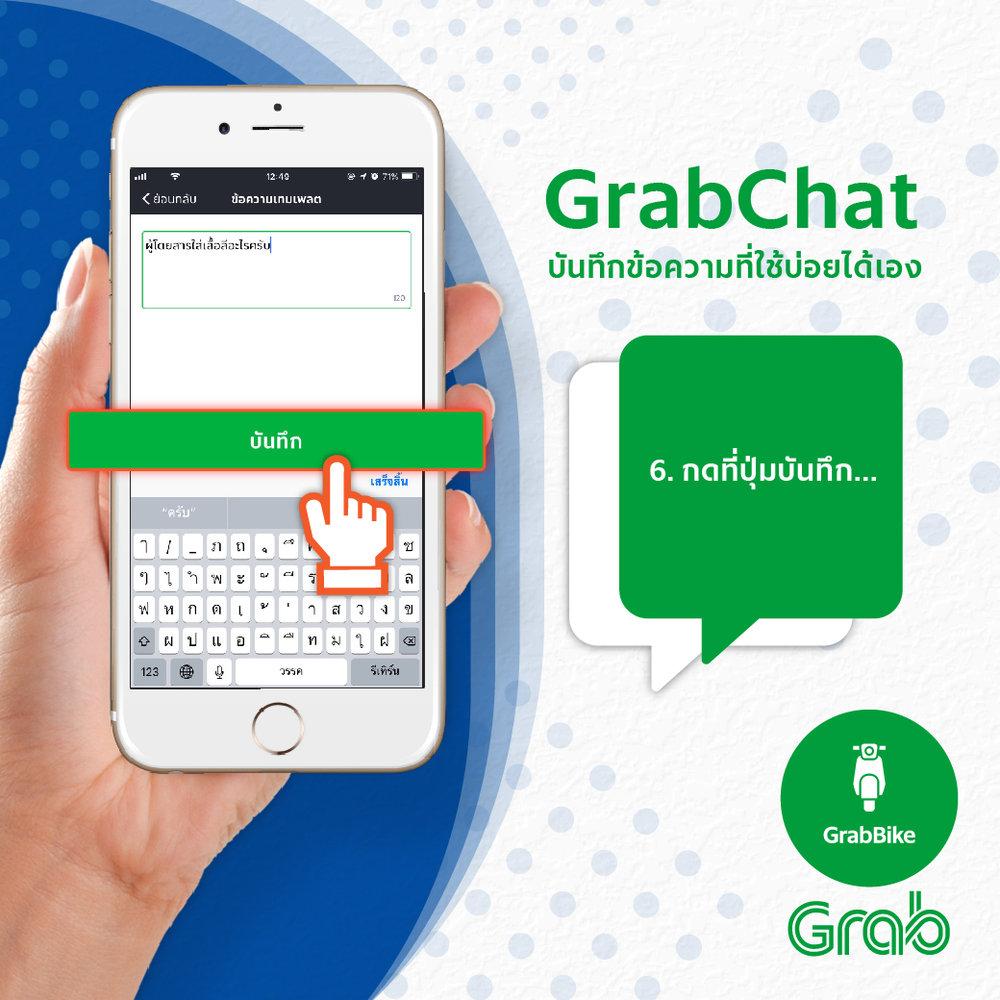 GrabChat6.1-01.jpg