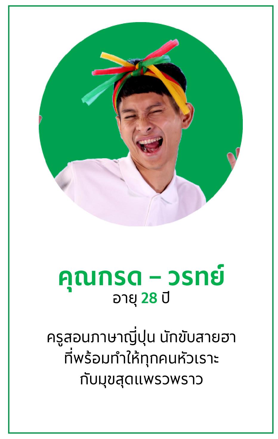 contestant4.jpg